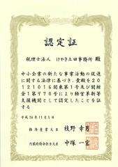 経営革新等支援機関認定書